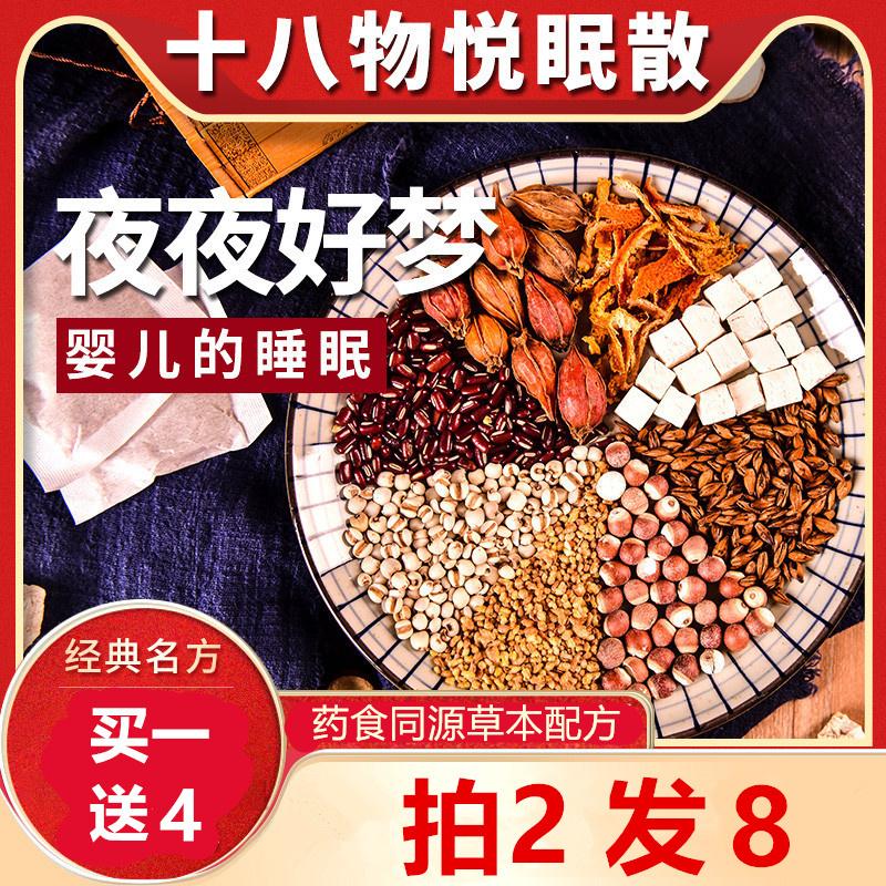 酸枣仁百合茯苓茶汤男女睡眠养生茶