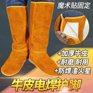 纯牛皮电焊护脚套防烫短款焊工脚盖皮电焊工劳保防护用品护腿脚罩