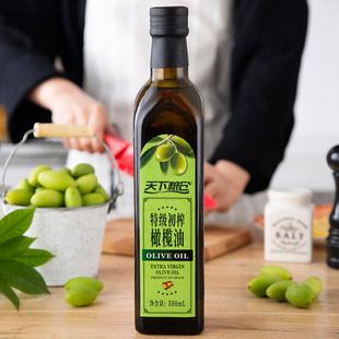 特级初榨橄榄油食用油500ml冷榨工艺小瓶油中式炒菜凉拌油烹饪价格