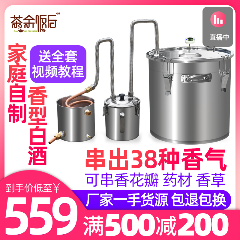 Small household brewing equipment golden wine cross fragrance brewing machine pure dew essential oil distiller red copper wine filter distilled water