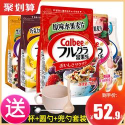Calbee/卡乐比经典原味减少糖水果麦片700g富果乐低燕麦糖原装版