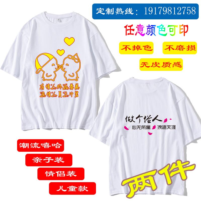 加油跑步聚会数码校运会纯棉照片初高中同学高三t恤彩色纯色来图