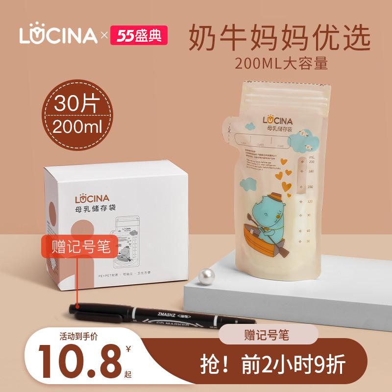 鲁西娜储奶袋母乳保鲜袋小容量母乳存奶袋专用200ML大于150储存袋