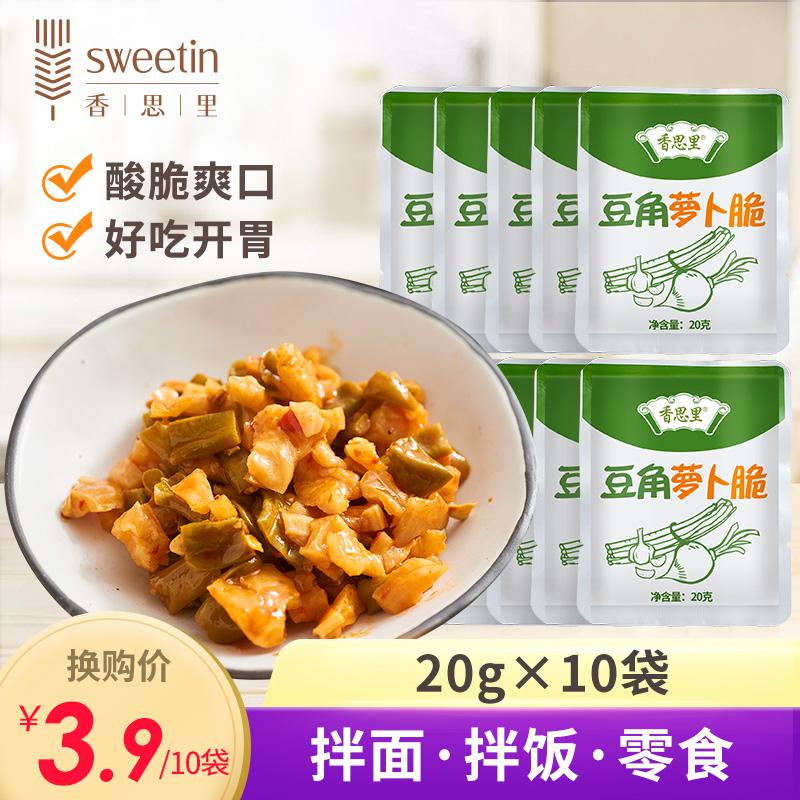 换购专享海带丝20g*10袋或者豆角萝卜脆20g*10袋 (单拍不发货)
