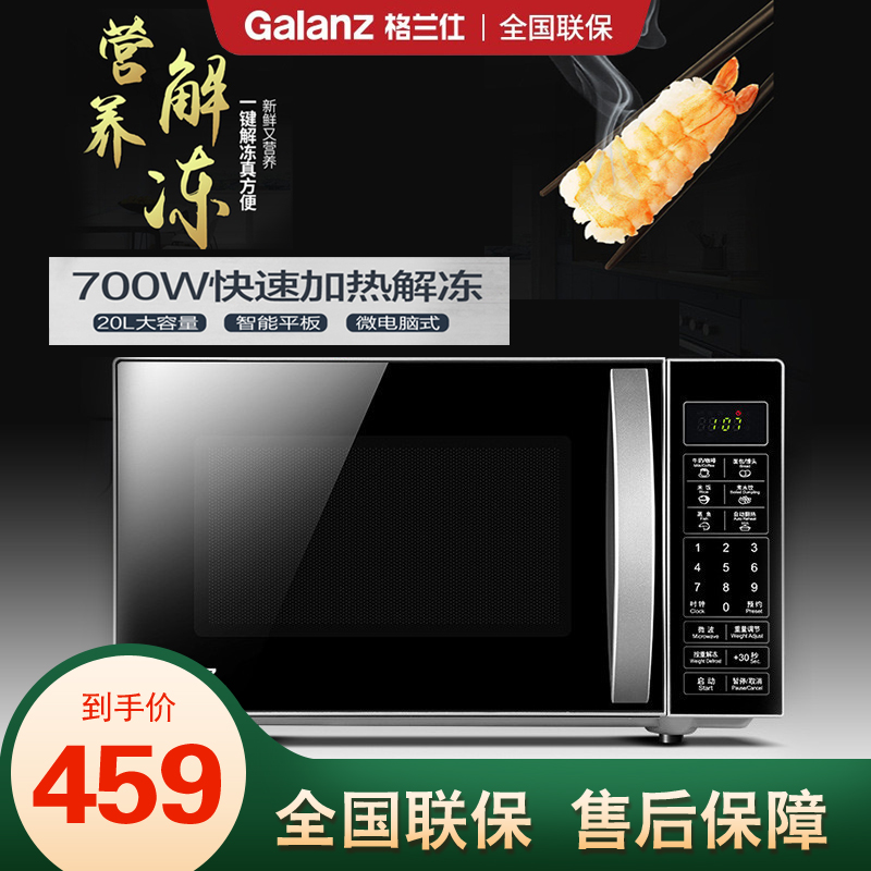 Galanz / Galanz g70f20cn3l-hp3 (so) tablet 20 liter smart reservation microwave oven