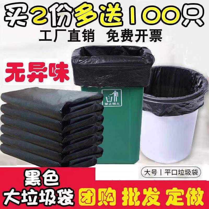 商用超大垃圾袋大号家用加厚黑色酒店环卫物业平口式一次性塑料袋