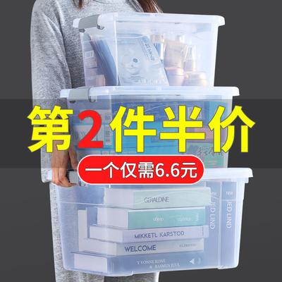 加厚透明塑料收纳箱特大号衣服玩具整理箱有盖储物箱子零食收纳盒