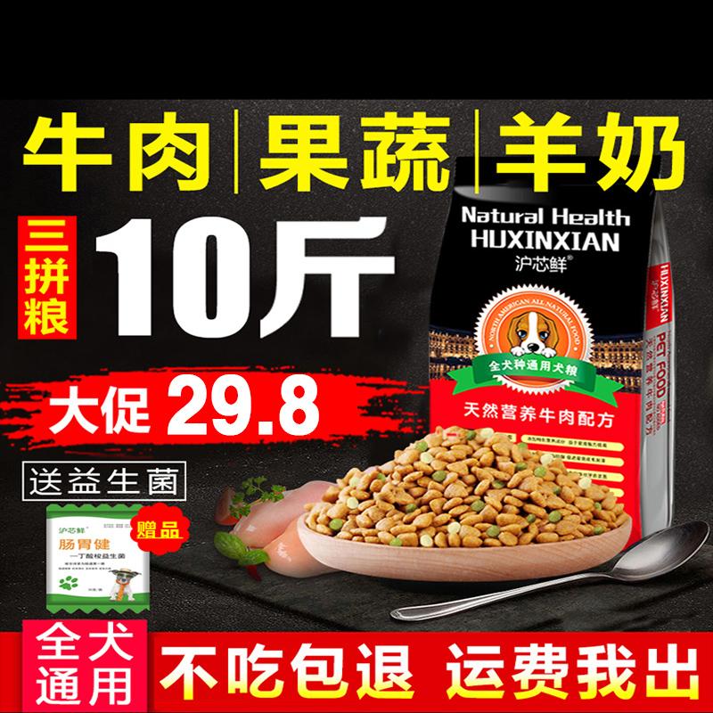 沪芯鲜狗粮10斤泰迪金毛德牧拉布拉多成犬幼犬粮20通用型犬主粮