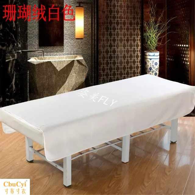 美容院床单美体按摩理疗推拿专用加厚带洞保暖耐洗床罩垫美容床单
