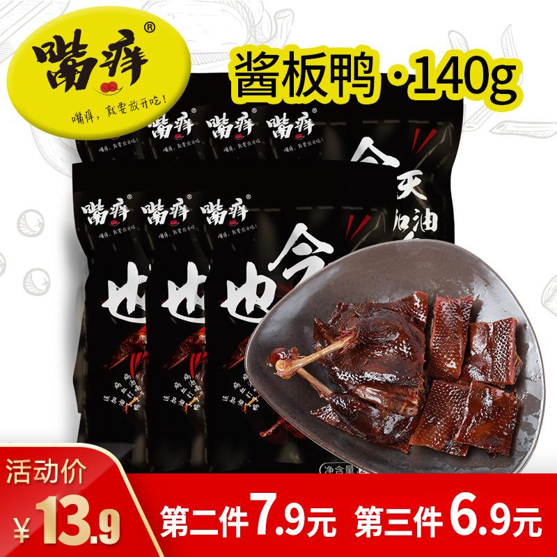 【嘴痒】湖南特产即食酱板鸭140g共7包