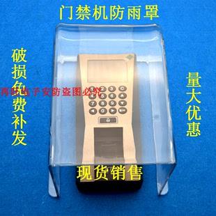 门禁机防雨罩防水盒门铃户外防水盒密码刷卡门禁防雨罩指纹锁防雨