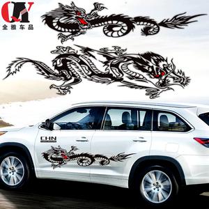 龙图腾车贴个性车门装饰贴纸中国龙避邪车身贴纸汽车拉花龙车贴画