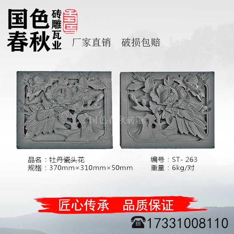 263仿古砖雕中式牡丹瓷头花影壁墙装饰古建四合院挂件徽派浮雕花