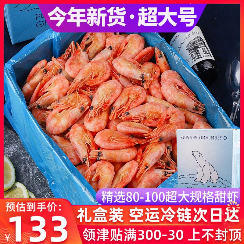 北极虾特大号甜虾刺身即食冰虾鲜活带籽腹籽海鲜水产冻虾北极甜虾