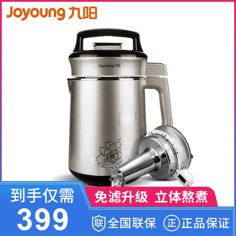 Joyoung/九阳 DJ11B-D59SG 植物奶牛 全钢 九阳豆浆机 预约定时