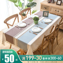Tablecloth waterproof anti-scalding oil-free disposable rectangular ins net black tea table cloth table cloth cloth cotton linen small fresh