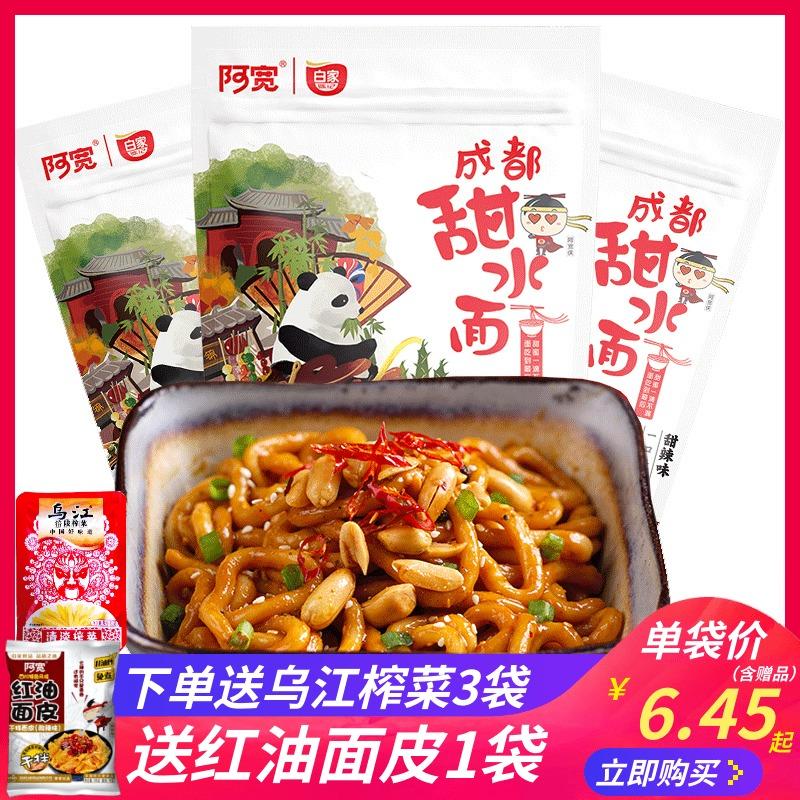 阿宽甜水面270g*3袋成都特色小吃甜辣味干拌乌冬热干面方便速食面