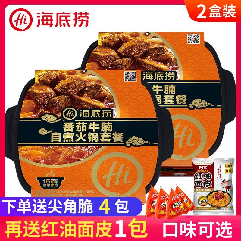 海底捞番茄牛腩2盒方便网红小火锅满90.00元可用22.2元优惠券