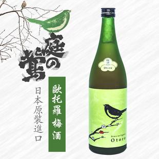 梅子酒烧酒清酒女士果酒720ml日本原装进口Otoro庭之莺欧托罗梅酒
