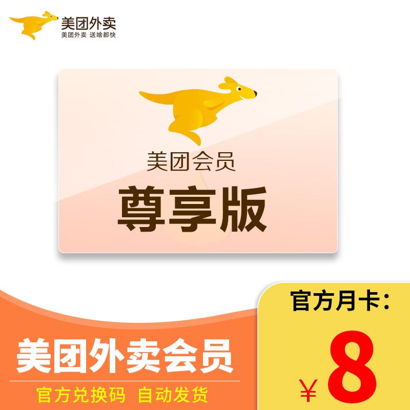 全国通用美团会员尊享版送红包券官方兑换码个月1会员