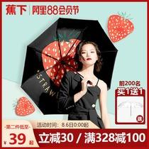蕉下旗舰店官网焦下太阳伞女双层防晒防紫外线折叠晴雨两用遮阳伞