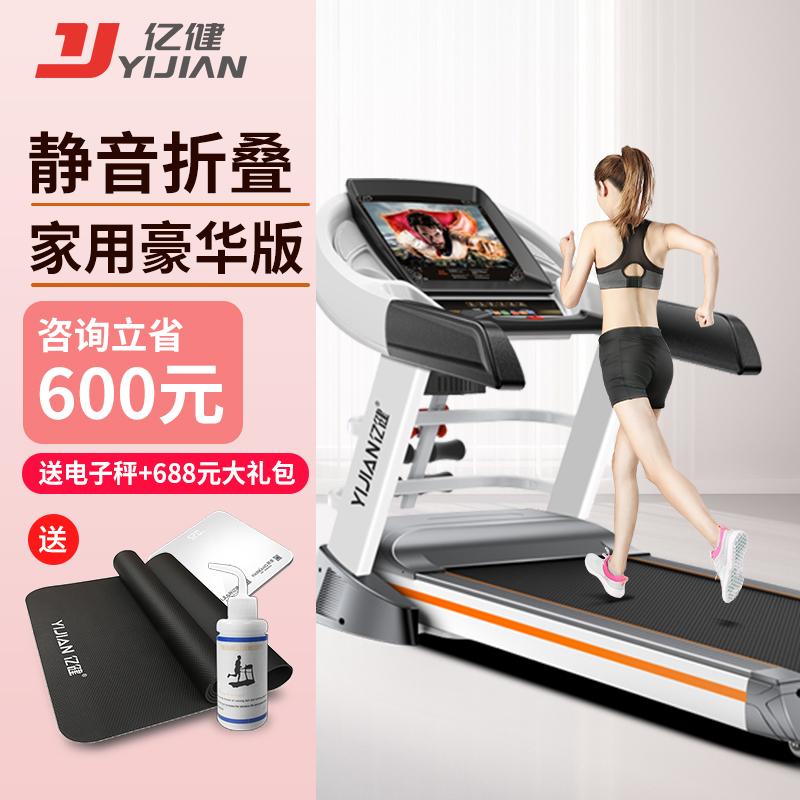 亿健8009跑步健身机家用款房室内超静音减肥小型简易专用正品女