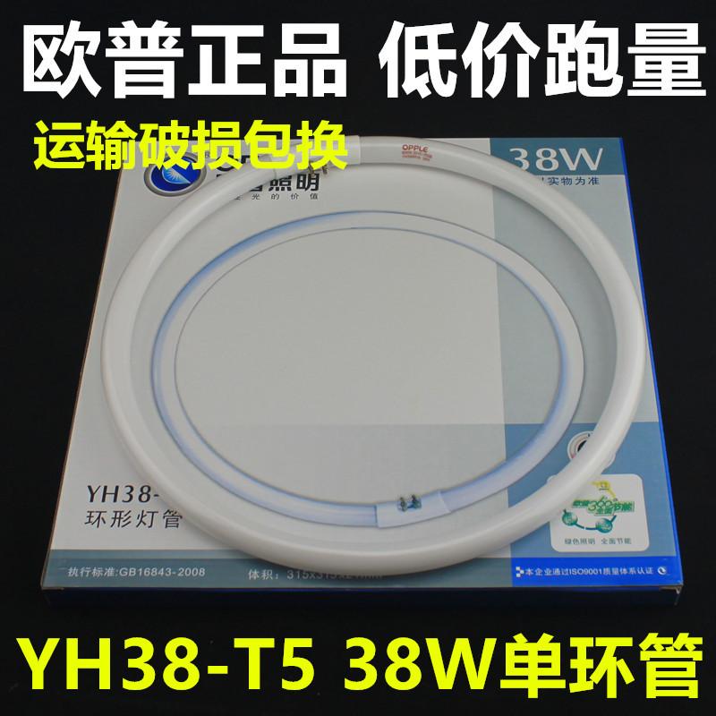 欧普节能灯管T5环形灯管38W圆形灯管四针三基色YH38-T5环形管