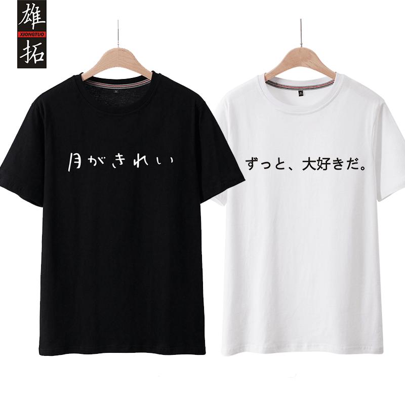 雄拓月色真美短袖T恤衣服动漫周边二次元男女日语告白情侣上衣