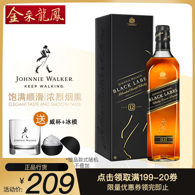 Johnnie Walker 尊尼获加黑牌黑方调配型威士忌酒700ml 行货带珠