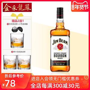 白占边金宾波本威士忌 BOURBON WHISKEY Jim Beam 威士忌 洋酒