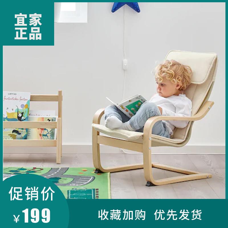 宜家POÄNG波昂桦木贴面艾姆丝米儿童扶手椅防水可拆卸沙发靠椅