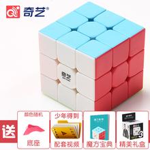 奇艺魔方三阶3二四4五阶磁力专业比赛专用套装全套块儿童益智玩具