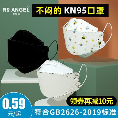 KF94立体口罩女3D一次性N95鱼嘴柳叶型4D官方旗舰店正品透气KN95