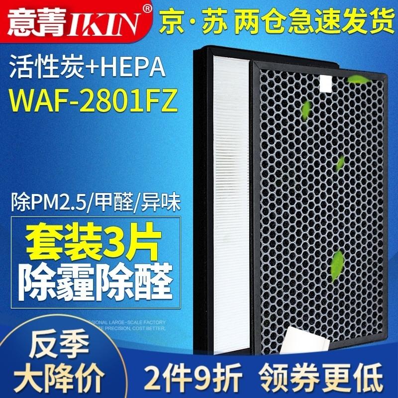 [意菁旗舰店净化,加湿抽湿机配件]适配惠而浦空气净化器滤芯WAF-28月销量8件仅售118元