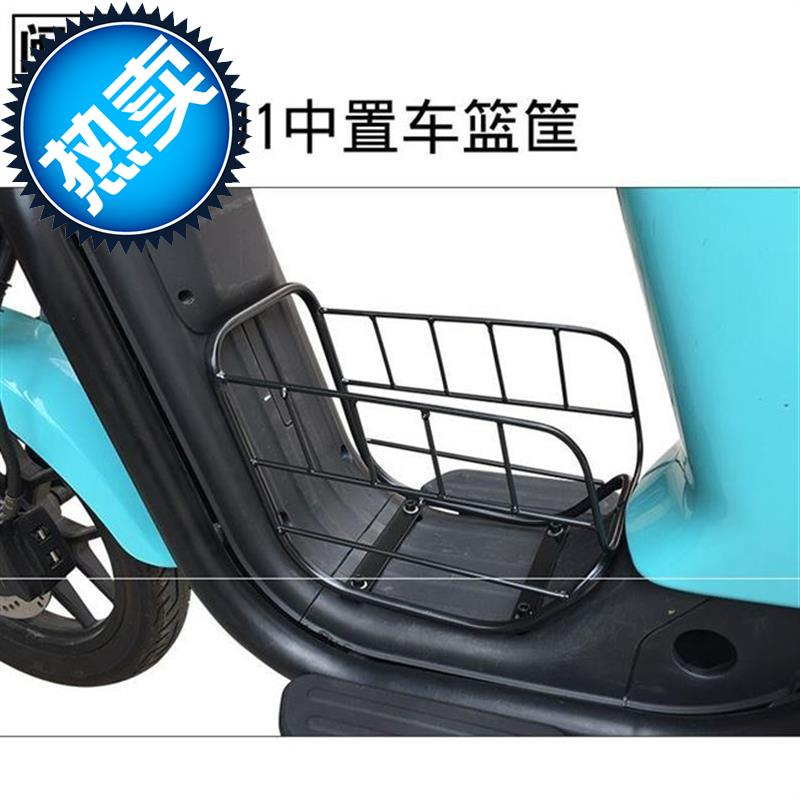 闽超 中框车篮中u置菜篮子储物篮适用于小牛u1车筐电动车改装配件