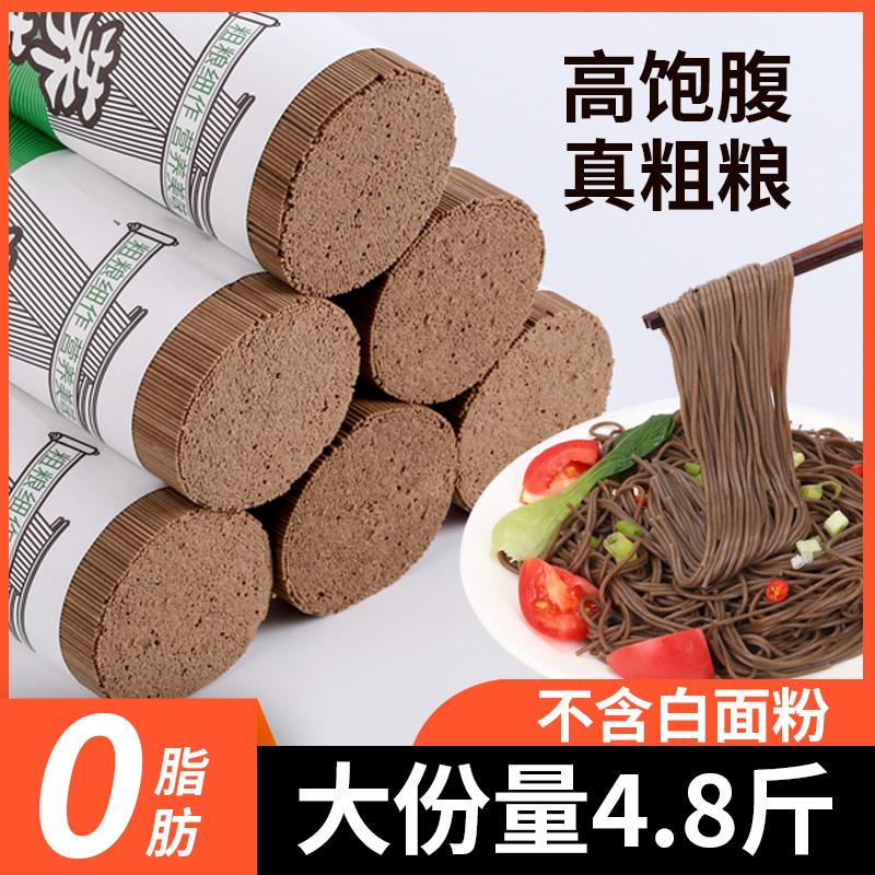 中澜荞麦龙须面挂面杂粮粗粮0脂肪速食主食代餐乔麦芥麦荞麦面条