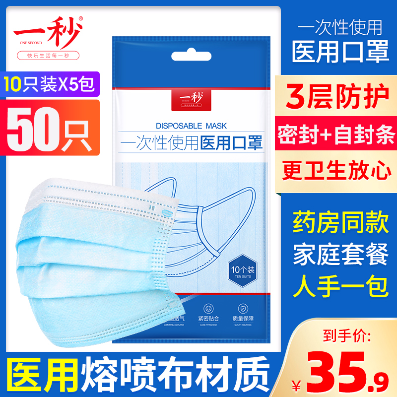 Medical masks 30 pieces, disposable dust-proof, germ proof, droplets breathable adult protective masks, three layers