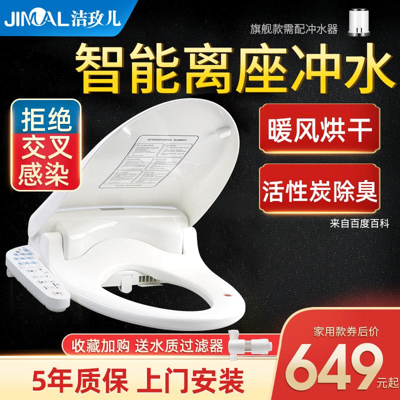 洁玫儿即热智能马桶盖电动坐便盖板全自动智能马桶冲水烘干洁身器