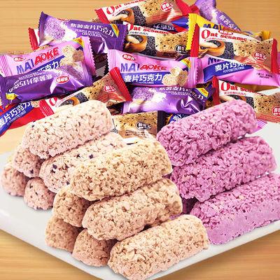 燕麦新款巧克力棒牛奶水果麦片喜糖散装软年货零食品小吃整箱礼盒
