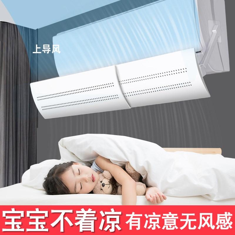 空调出风口风罩产妇遮挡孩子通用布面防风孕妇档板挂壁家用挡风板(非品牌)