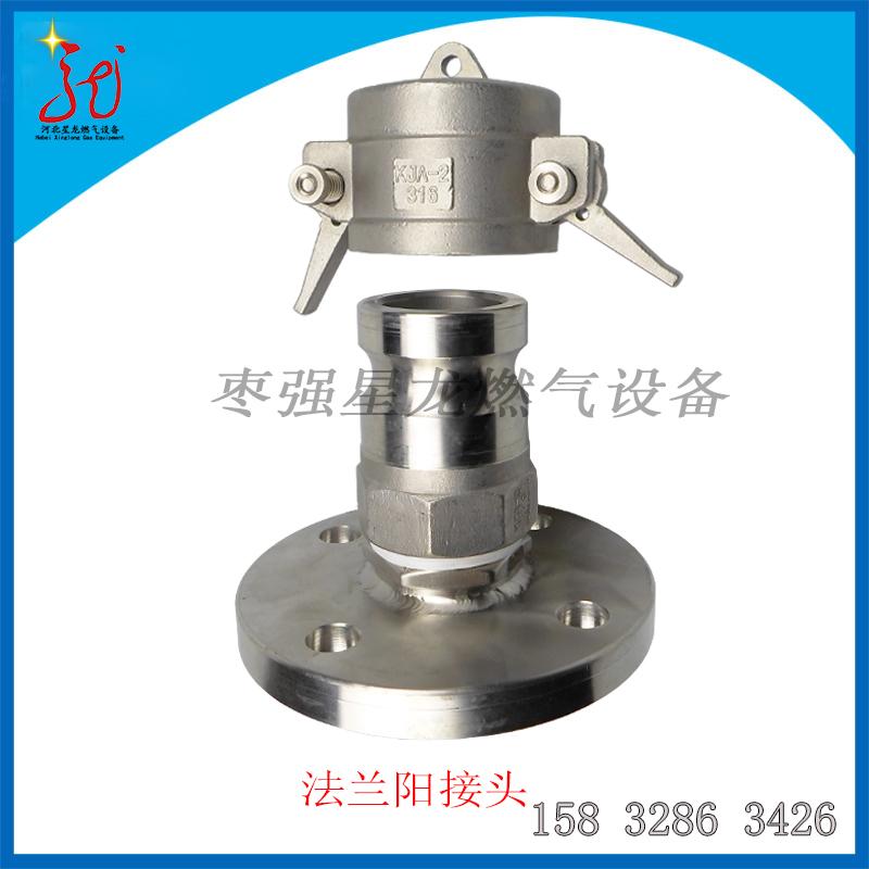 法兰阳接头液化气槽车出气口不锈钢快速接头液相出液口气相泄压口