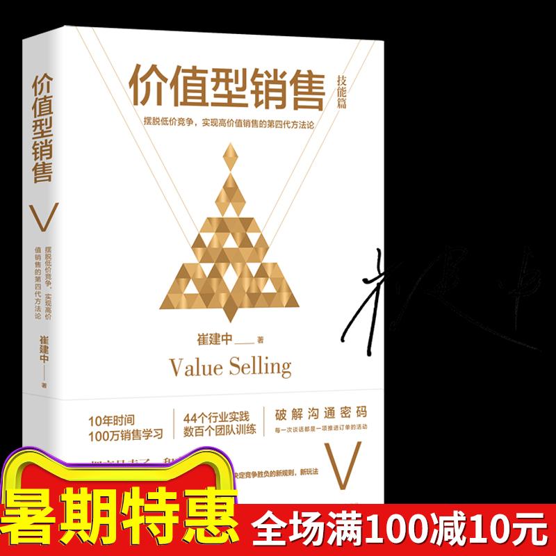 现货正版价值型销售 崔建中著 本书的一个最重要目的,就是为低价竞争找到一条出路。这需要一个完整的方法论而不是几个小技巧。