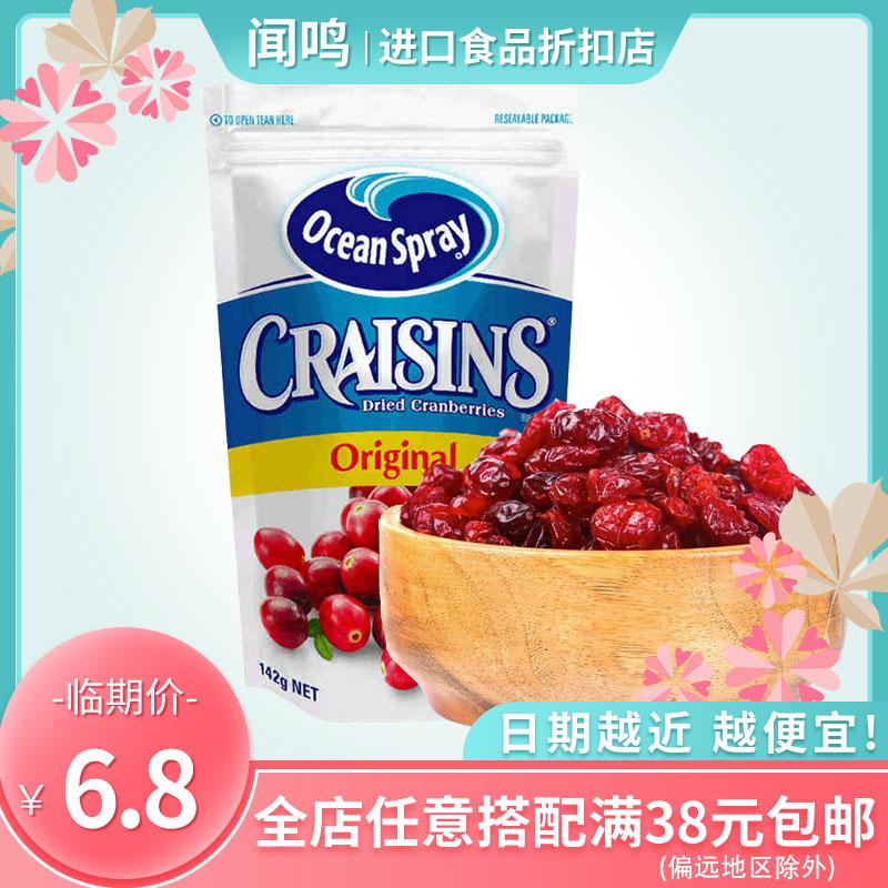 智利进口 原味蔓越莓干142g 雪花酥饼干烘焙原料蜜饯果干临期零食