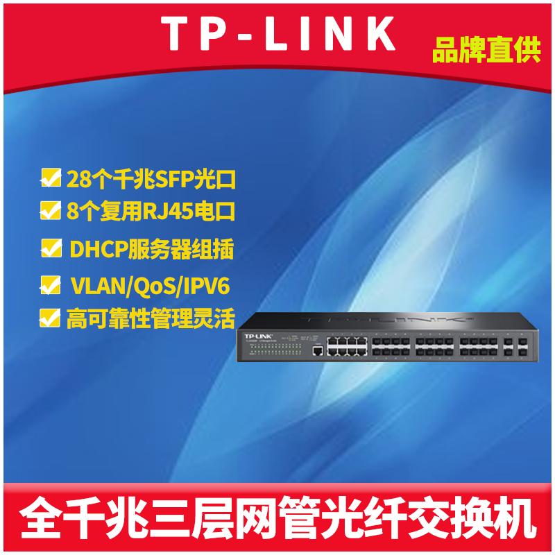 TP-LINK TL-SG5828F全千兆三层网管型光纤交换机28光口SFP端口汇聚网络核心层VLAN生成树DHCP服务器QoS IPV6