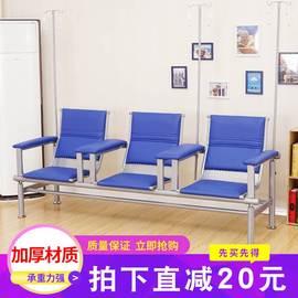 输液点滴不锈钢吊针椅高档豪华沙发三人位医用门诊所医院品牌促销
