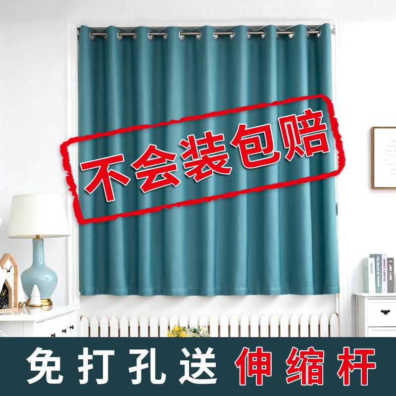 打孔遮光卧室阳台出租房简易窗帘