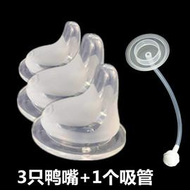 3支装 宽口通用鸭嘴型奶嘴硅胶鸭嘴 婴儿奶瓶变学饮杯吸嘴 扁奶嘴