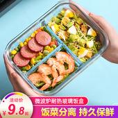 玻璃分隔飯盒韓國學生上班族微波爐保鮮盒玻璃碗帶蓋飯盒便當盒