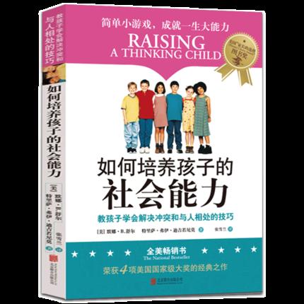 【樊登解读音视频】如何培养孩子的社会能力【下单联系客服发兑换码】