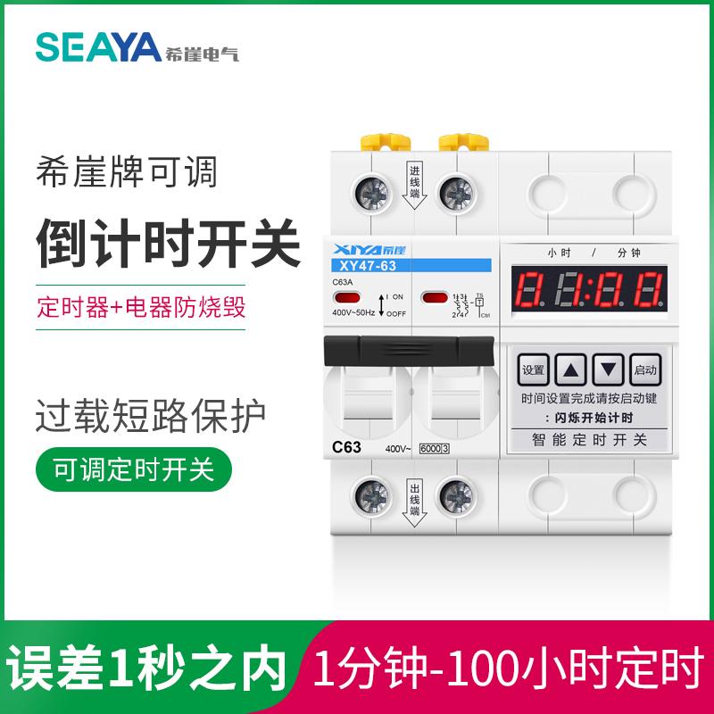 希崖抽水泵大功率63A定时断路器机械断电定时器开关时间控制器,可领取3元天猫优惠券